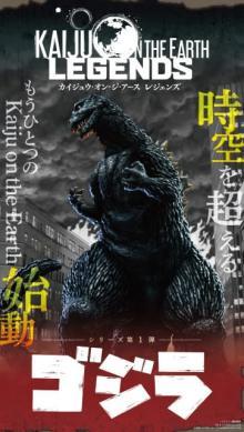 怪獣王「ゴジラ」降臨 連作ボードゲームの新シリーズ『Kaiju on the Earth LEGENDS』