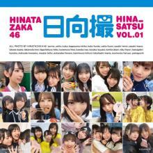 日向坂46写真集『日向撮』グループ過去最多の初版20万部 「今年のNo.1ヒット作」期待の声