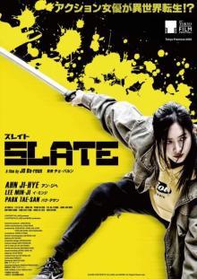 アクション女優が撮影現場から異世界へ、韓国映画『スレイト』6月公開