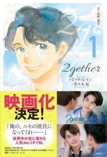 タイBL『2gether』未映像化シーン含む日本語訳小説発売