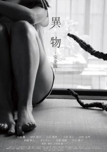 宇賀那健一監督、4つの短編がつながった映画『異物 -完全版-』劇場公開決定