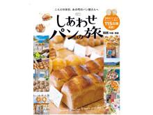全国指折りのパン激戦区から厳選した115店舗をめぐるガイドブックが発売!