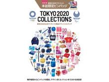 限定ピンバッジ付き!東京2020公式ライセンス商品オフィシャルブックが発売