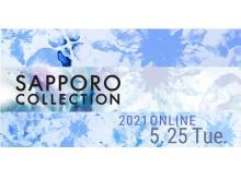 人気ゲストモデルが出演!「札幌コレクション」のオンライン開催が決定