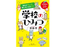 第1弾は斎藤孝先生!子どもの願いを叶える新シリーズ「小学生のコツ」刊行