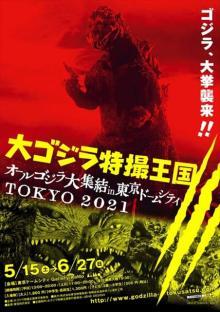 歴代ゴジラ、大集結 東京ドームシティでイベント開催