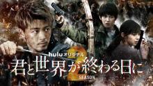 竹内涼真主演『きみセカ』Season2、緊迫のビジュアル第3弾公開 物語は衝撃の結末へ