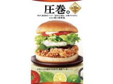 """すべてが""""和の旨味""""!究極の和製バーガーがファーストキッチンに登場"""