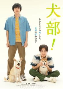 林遣都&中川大志が共演、映画『犬部!』7・22公開決定 主題歌はNovelbright