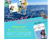 """""""楽しい釣りシーン""""をシェア!「Shipsmast」が女性釣り人応援企画を開催"""