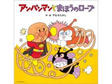 幻の絵本刊行START!「アンパンマンのおはなしたんけん」シリーズ第1巻発売