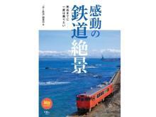 ため息がでるほど美しい鉄道絶景ポイントを紹介!『感動の鉄道絶景』が刊行