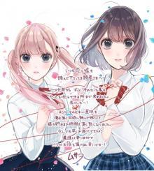 漫画『恋と嘘』ラストに向け休載 美咲・莉々奈2つのエンディングへ