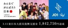 JO1、東日本大震災チャリティイベントで約185万円を寄付