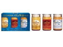 飲み比べが楽しめる「The CHOYA #利き梅酒セット」が数量限定で発売