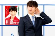 窪田正孝、主演映画で宮沢りえと初共演「毎日現場に行くのが楽しみだった」 選挙を題材にした社会派コメディ