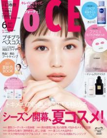 """川口春奈、HAPPYカラーで""""静と動""""表現 『VOCE』1年ぶり表紙で磨きのかかった美しさ"""