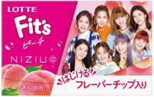 NiziUが「Fit's」新商品ピーチ味のパッケージに 期間限定で全9種類
