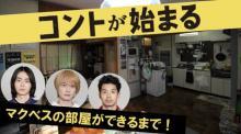 菅田将暉主演『コントが始まる』セットができるまで 早回し特別映像が公開