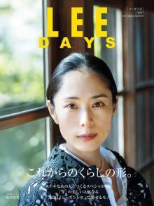 """深津絵里、新ムック『LEE DAYS』表紙に登場 50代""""姉LEE世代""""女性に寄り添う"""