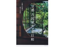 歴史ある建物と店主のストーリーを味わう!『京都 古民家カフェ日和』発刊