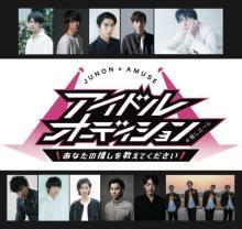 AMUSE×JUNON男性アイドル発掘へ初タッグ 完全他薦型オーディション開催