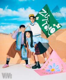 """kemio&よしあき&ミチ""""日本一おしゃれなズッ友""""、最新ファッションで『ViVi』初共演"""