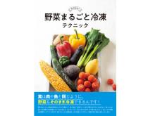 野菜に関する悩みを解決!書籍「野菜まるごと冷凍テクニック」が発売