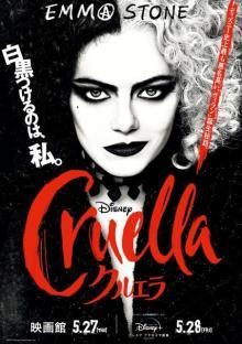 ディズニー実写映画『クルエラ』劇場公開日が1日早まり5月27日に