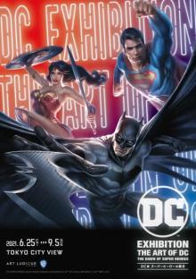 『DC展』バットポッドがやってくる スーパーマンのコスチューム展示も