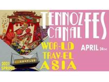 アジアを感じられるひとときを!オンラインで天王洲キャナルフェス開催