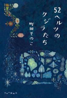 本屋大賞受賞作『52ヘルツのクジラたち』が173位から急上昇、初の「BOOK」1位に【オリコンランキング】