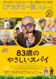 """83歳の""""スパイ""""が介護施設に3ヶ月潜入したドキュメンタリー、7月公開"""