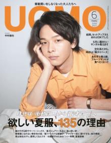 中村倫也、鮮やかオレンジを華麗に着こなし 『UOMO』表紙に初登場