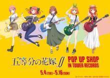 アニメ『五等分の花嫁∬』タワレコでイベント開催決定 秋葉原店で5つ子の等身大パネル
