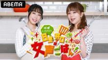 日笠陽子&井口裕香の料理トーク番組、ABEMAで放送へ 飯テロありでゲストに小倉唯