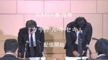 """KAN&秦基博、2曲を合体した新曲「カサナルキセキ」 """"謝罪""""会見で発表「丁寧にやり遂げました」"""