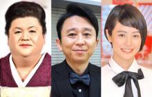 有吉&夏目&マツコが5年ぶり共演 懐かしの3ショット実現で「怒り新党」トレンド1位に