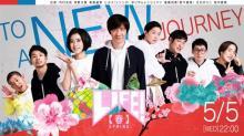 NHKコント番組『LIFE!』がリニューアル 次回5・5放送、黒島結菜が初出演
