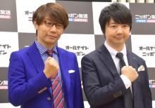 三四郎・小宮、フライデーの急襲を振り返る 相田は写真のセレクトに爆笑「殴られた?」