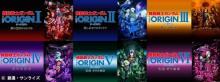 ガンダムシリーズ17作品、dTVで配信 「劇場版」「THE ORIGIN」「Ζガンダム」など
