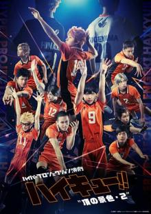 演劇『ハイキュー!!』東京凱旋公演が中止 シリーズ最終公演で「大千秋楽の無観客公演での生配信を検討」