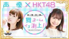 同姓同名の声優・HKT48のW渕上舞、初共演 WEBラジオ番組配信決定で「長年の夢が叶います」