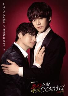 松坂桃李が井浦新を優しく包む「たとえどんな姿でも、僕は君に恋をする」 『あのキス』ビジュアル解禁