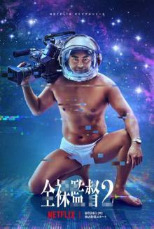 山田孝之『全裸監督』新たなる野望は宇宙!? 「空からエロが降ってくる」