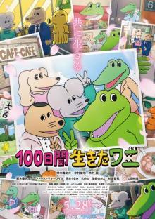 アニメ映画『100日間生きたワニ』原作の100日目から始まる予告編