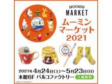 ムーミンの魅力を再発見!広島PARCOで「ムーミンマーケット2021」開催中