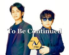To Be Continued、21年ぶり再始動 代表曲「君だけを見ていた」をセルフカバー