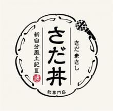 さだまさし、「アルバムTOP10入り獲得作品数」男性ソロアーティスト歴代単独4位【オリコンランキング】