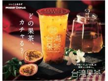 """ミスタードーナツに""""カチャカチャ""""振って飲む「台湾果茶」が期間限定で登場!"""